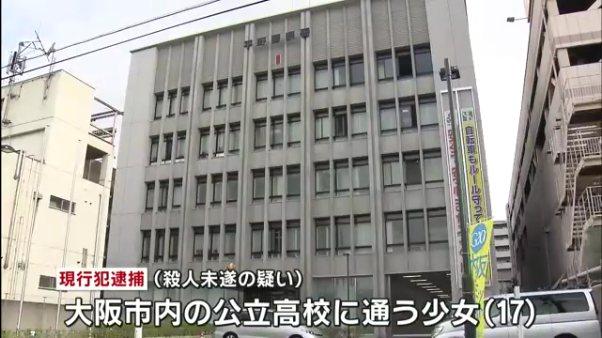 大阪市平野区喜連西で女子高生が殺人未遂
