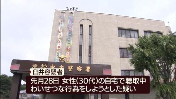 臼井隆容疑者が女性の自宅を訪れた際、わいせつな行為をしようとした疑い