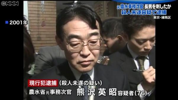 元農水事務次官の熊沢英昭容疑者を逮捕 長男の熊沢英一郎を刺殺