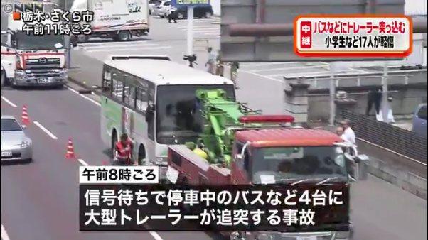 バスにトレーラーが追突 バスの小学生ら18人搬送