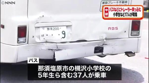 バスには那須塩原市立槻沢小学校の5年生ら37人が乗車