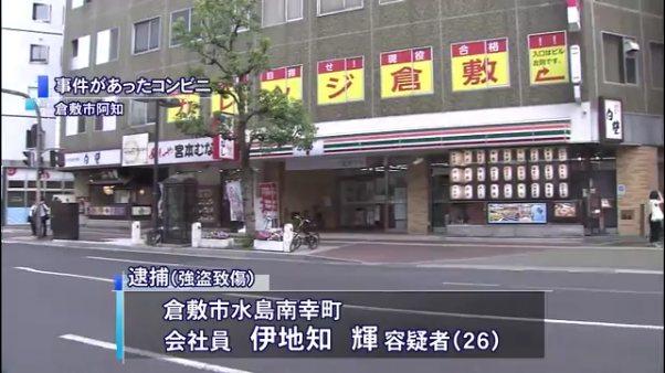現場は「セブンイレブン倉敷駅前店」