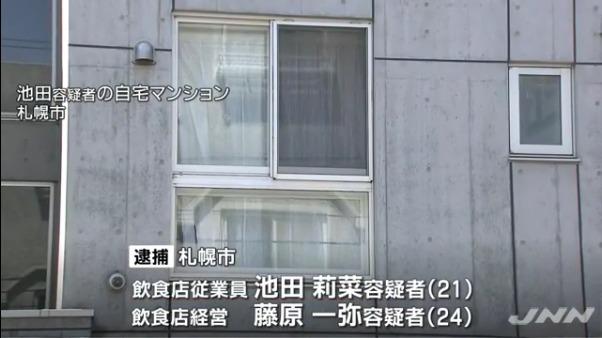 2歳長女に暴行 衰弱死させた池田莉菜と藤原一弥を逮捕