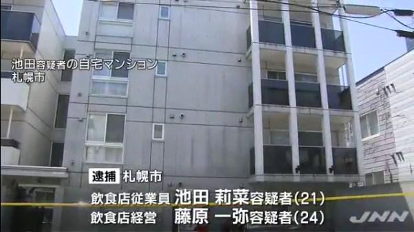 現場は札幌市中央区の「イルマーレ伏見」