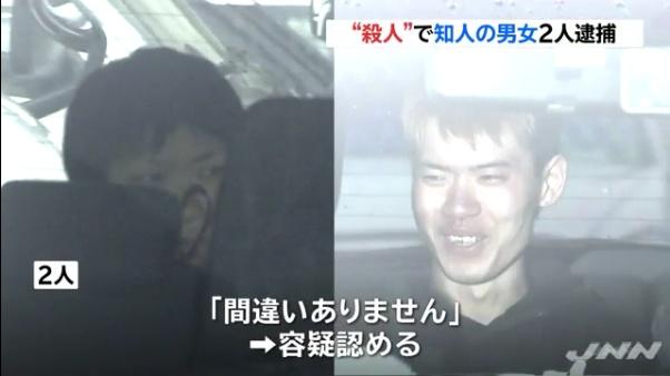 辻村幸代さん殺害で田中崇行容疑者と山田幸子容疑者を逮捕