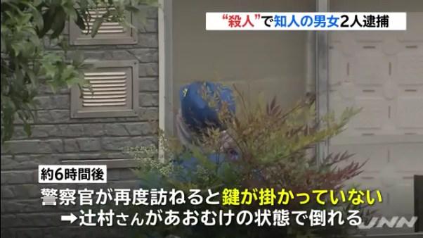 6時間後に再度訪ねると辻村幸代さんが倒れていた