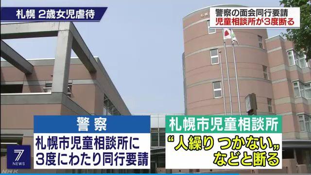 札幌の児童相談所 警察の同行要請を3度断る 2歳女児衰弱死