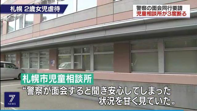 札幌市児童相談所「警察が面会すると聞いて安心してしまった。状況を甘く見ていた」
