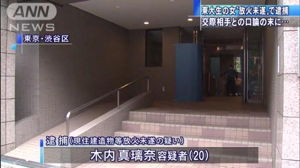 東京大学工学部の木内真璃奈容疑者が交際相手のマンションに火をつける