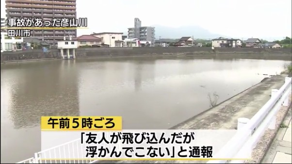 福岡県田川市魚町で大川竜聖さんが水死