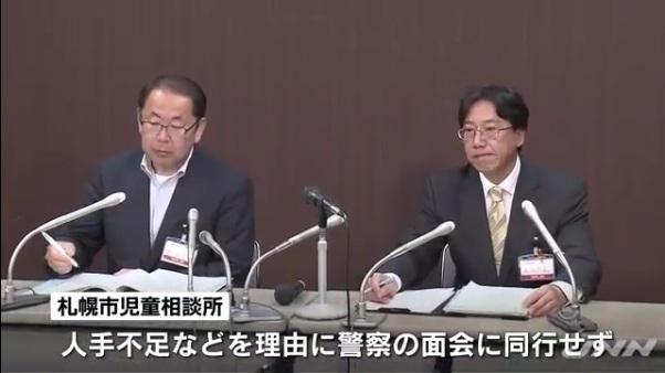 北海道警が「臨検」を要請するも児相が「人手不足」を理由に断る2
