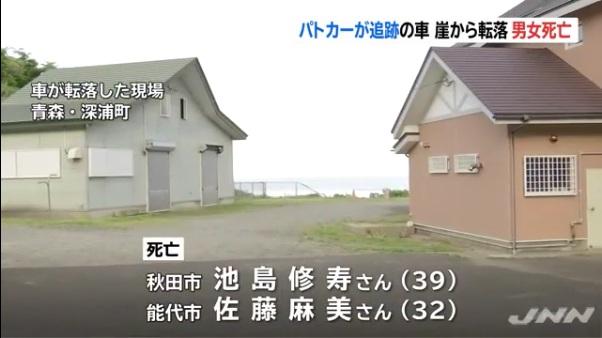 パトカー追跡の車が崖から転落 池島修寿さんと佐藤麻美さんが死亡