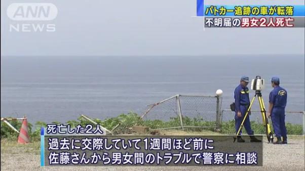 池島修寿さんと佐藤麻美さんは過去に交際していて1周間ほど前に佐藤さんが警察に相談していた