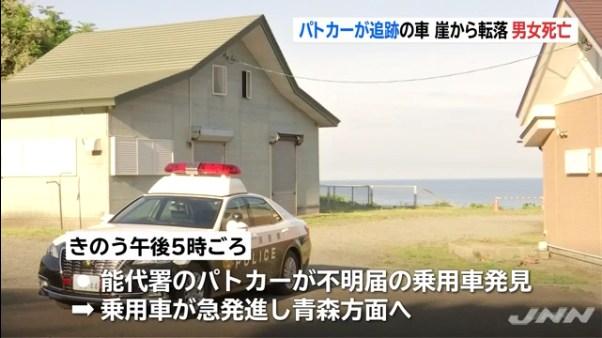 行方不明届が出されていた乗用車を発見しパトカーで追跡
