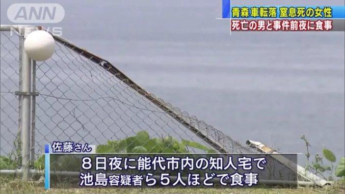 事件前夜に佐藤麻美さんと池島修寿を含む5人で食事