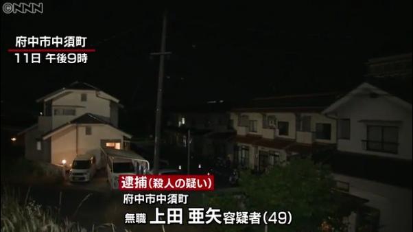 長女の上田佳奈さんを殺害した母親の上田亜矢容疑者を逮捕