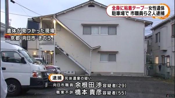 アパート駐車場に女性遺体遺棄 余根田渉と橋本貴彦を逮捕