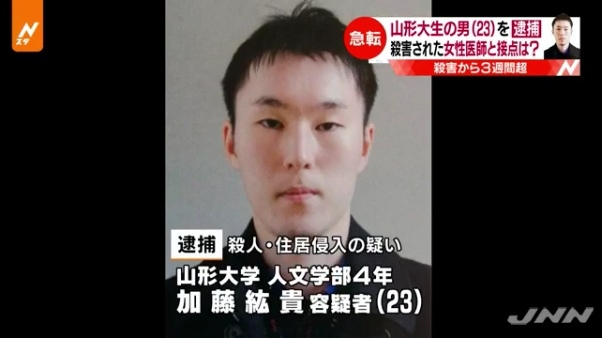 眼科医の矢口智恵美さんを殺害した加藤紘貴容疑者を逮捕