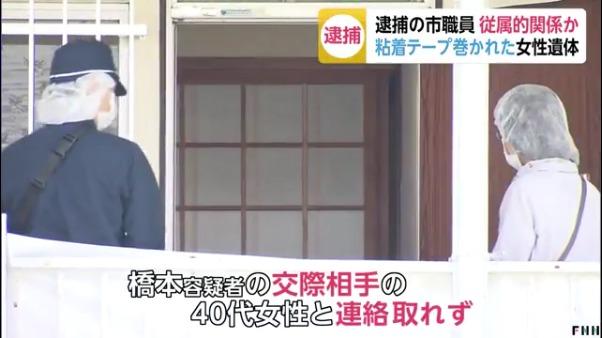 遺体は橋本貴彦容疑者と交際していた40代女性の可能性