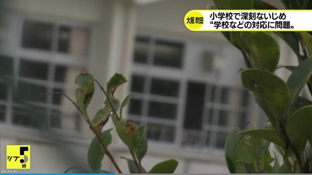 いじめがあった小学校は「吹田市立古江台小学校」か?1