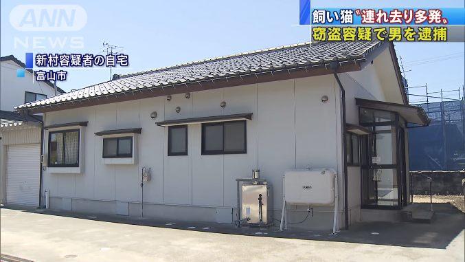 現場は富山県富山市布目の新村健治の自宅