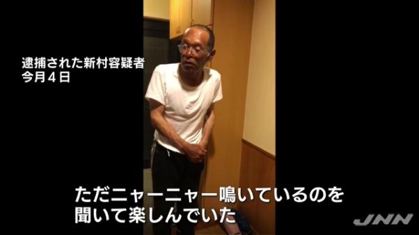 新村健治「せっかく苦労して捕まえてきたのに、すぐ死んでしまったら面白くない」2