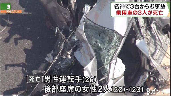 乗用車に乗っていた男女3人が死亡