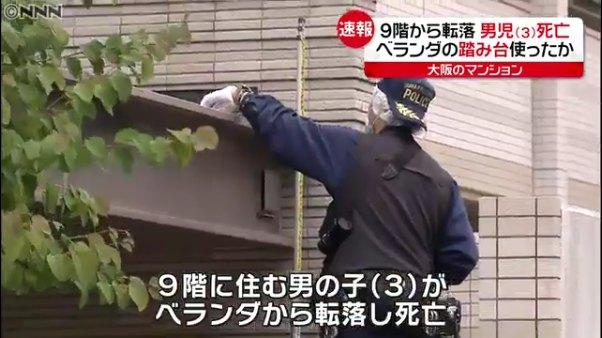 マンション9階から転落 3歳男児の死亡確認