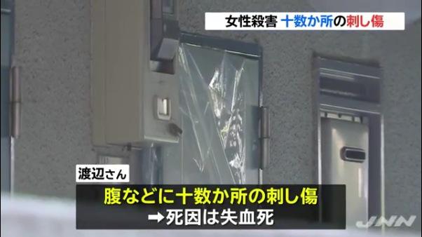 渡辺真澄さんの遺体には十数カ所の刺し傷 心臓など内蔵に達する傷も1
