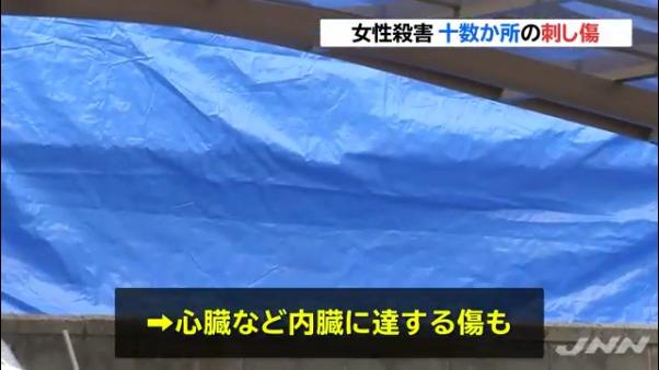 渡辺真澄さんの遺体には十数カ所の刺し傷 心臓など内蔵に達する傷も2