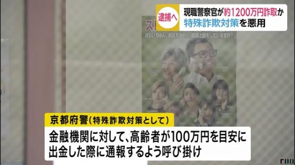 京都府警は現金100万円を目安に出金した際に通報するよう呼びかけ