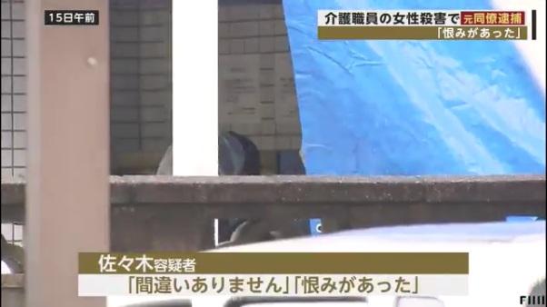 佐々木靖幸容疑者「冷たくされた。恨みがあった」