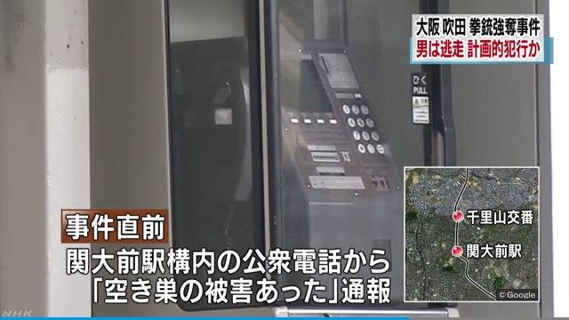 関大前駅構内の公衆電話から「空き巣の被害があった」という通報