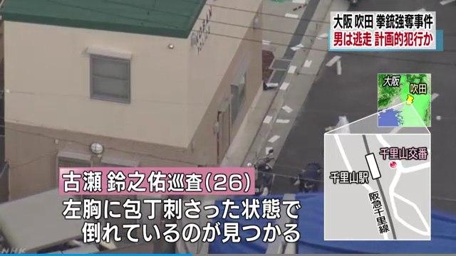 襲われた警官は古瀬鈴之佑巡査(26)で意識不明の重体1