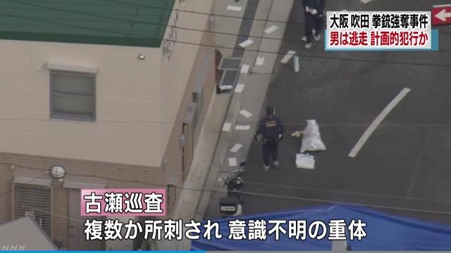 襲われた警官は古瀬鈴之佑巡査(26)で意識不明の重体2