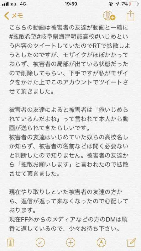 岐阜県立海津明誠高校 男子生徒が下着を脱がされる動画が拡散され炎上2