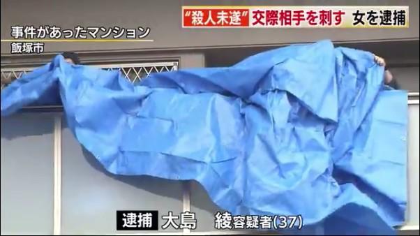 大島綾容疑者を逮捕 「自分が刺した」