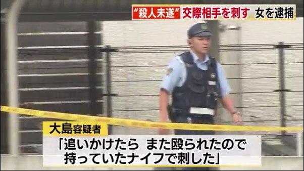 大島綾「追いかけたらまた殴られたので持っていたナイフで刺した」
