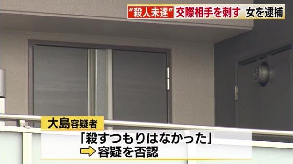 大島綾「殺すつもりはなかった」