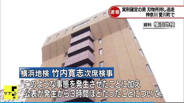 横浜地検の竹内寛志次席検事「公表が発生から3時間ほどたったことについて申し訳なく思っています」