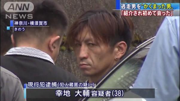 小林誠逃走事件 幸地大輔容疑者が供述