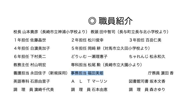 福田美姫は長崎市立長浦小学校職員