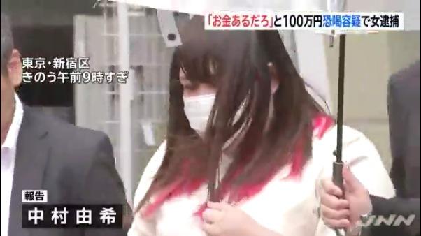 福田 美姫 容疑 者