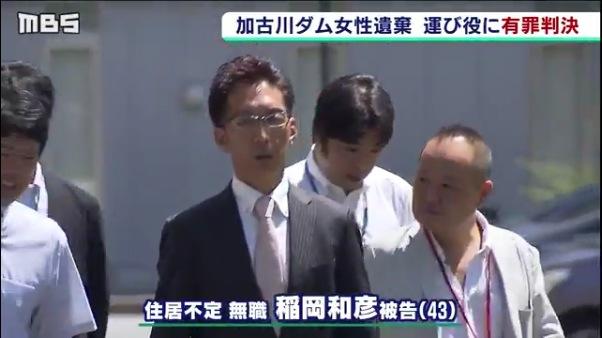 小西優香さんの遺体を遺棄した稲岡和彦被告に執行猶予判決