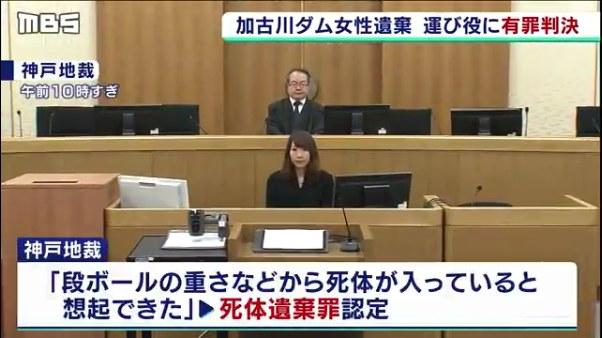 神戸地裁「段ボールの重さなどから死体が入っていると想起できた」