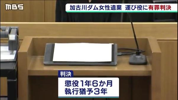 稲岡和彦被告に懲役1年6か月・執行猶予3年を言い渡す