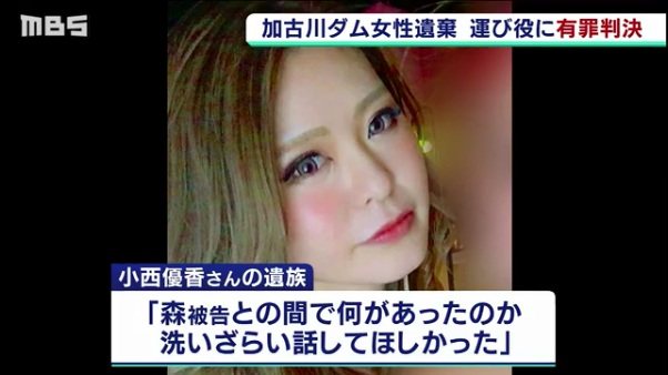 小西優香さんの遺族「森被告との間で何があったのか洗いざらい話してほしかった」