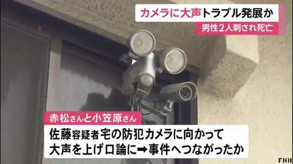 赤松英司さんと小笠原智之さんが佐藤俊彦容疑者宅の防犯カメラに向かって大声で叫ぶ