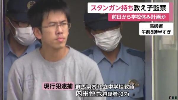 内田慎也容疑者が供述「わいせつ目的」