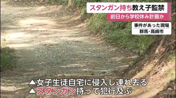 内田慎也容疑者はスタンガンを持って女子生徒の自宅に侵入し連れ去る